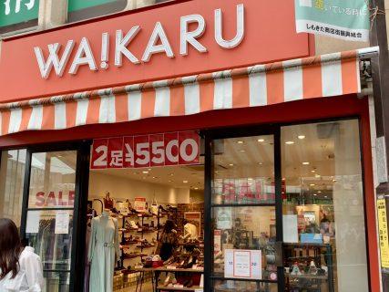 婦人靴店「WA!KARU」9/26で閉店、セール開催中