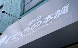 「リペア本舗」から「東京わたあめ本舗」へ!?南口商店街で開店準備中