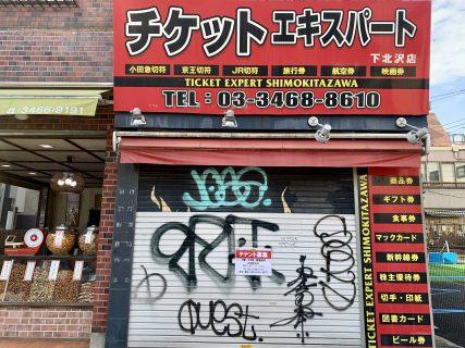 一番街栄通りの金券ショップ「チケットエキスパート」閉店