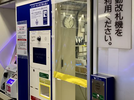 京王井の頭線・西口が無人改札に、10/16からはインターホン対応