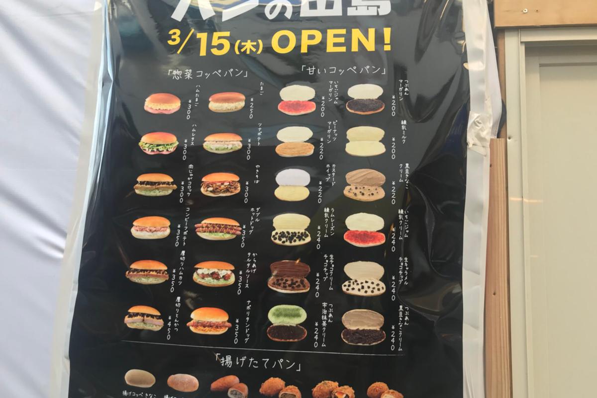 【速報】3月15日オープン!コッペパン専門店「パンの田島」
