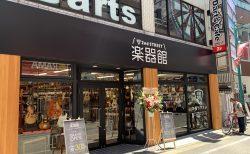 「セカンドストリート楽器館」オープン、6月中は買取価格UP