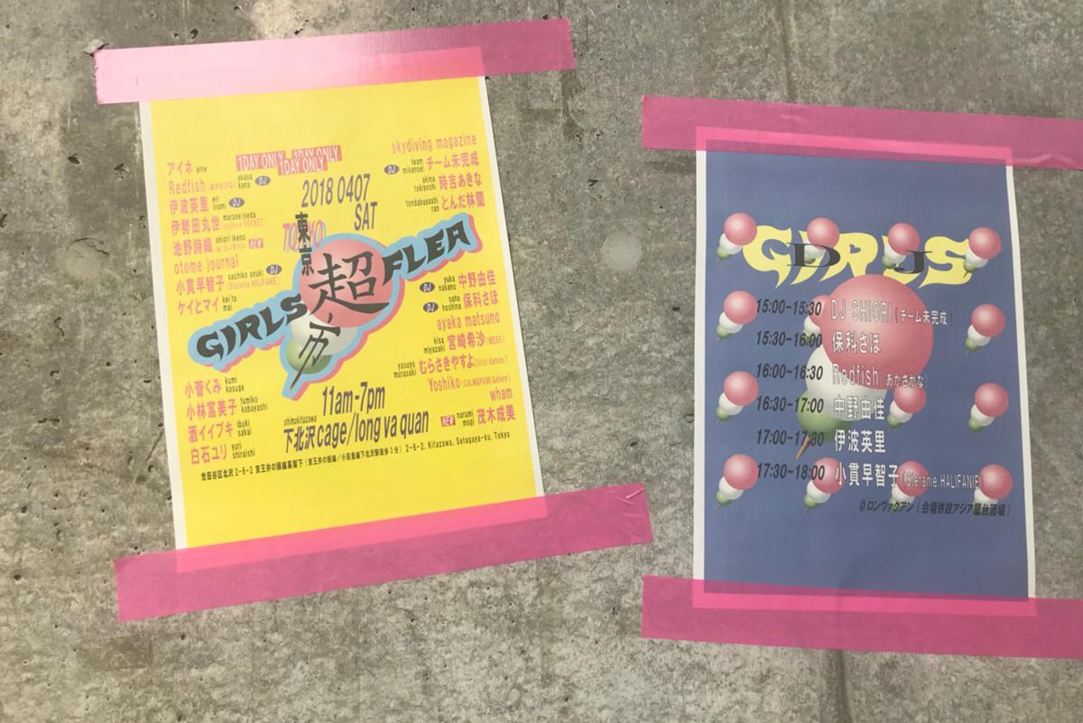 下北沢ケージ1日限定のフリーマーケット&DJイベント「GIRLS超FLEA東京」