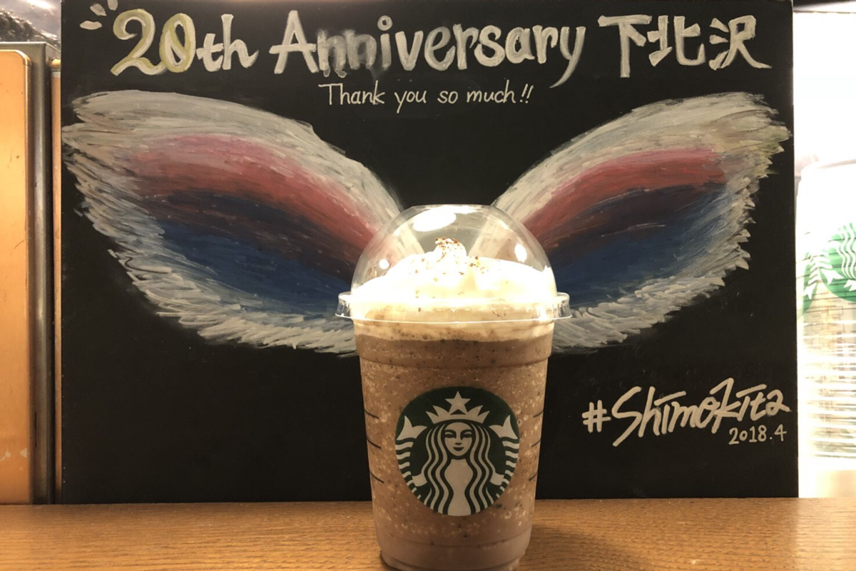 下北沢 STARBUCKS COFFEE☆20th Anniversary ☆