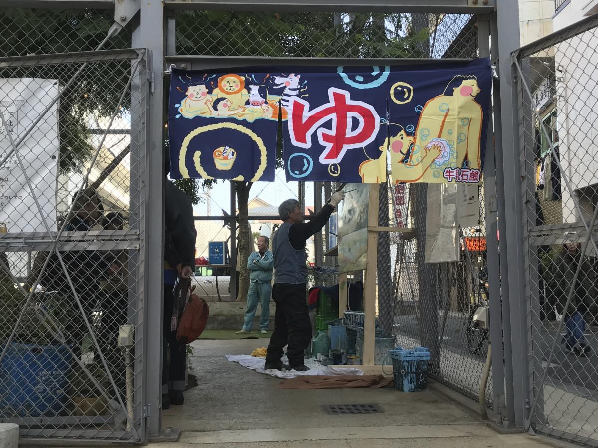 11月26日はいい風呂の日!下北沢に巨大石鹸と伝説の絵師が登場