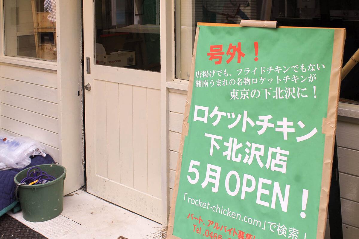 「なんつッ亭 八郎商店」跡は「ロケットチキン」