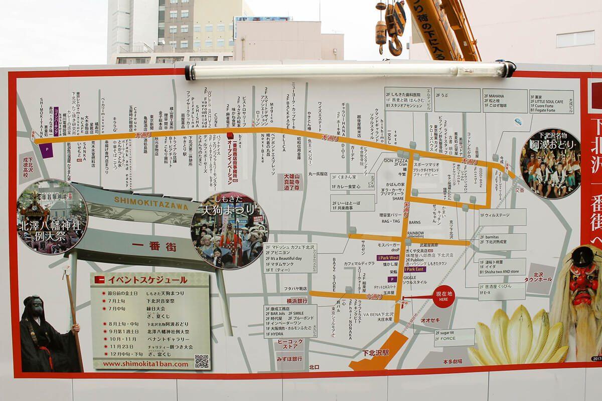個性的なあのお店も載っている「下北沢一番街マップ」