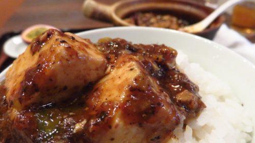 辛旨のベスポジ「美食天堂 金威(かむい)」の麻婆豆腐