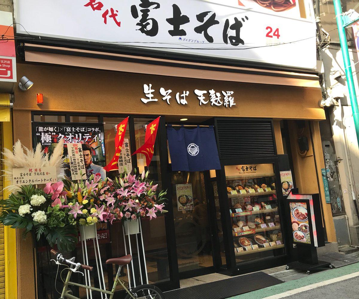 ついにオープン『富士そば』