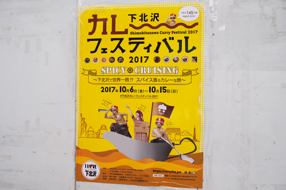 【2017年】今年もカレーフェスティバルを開催します!