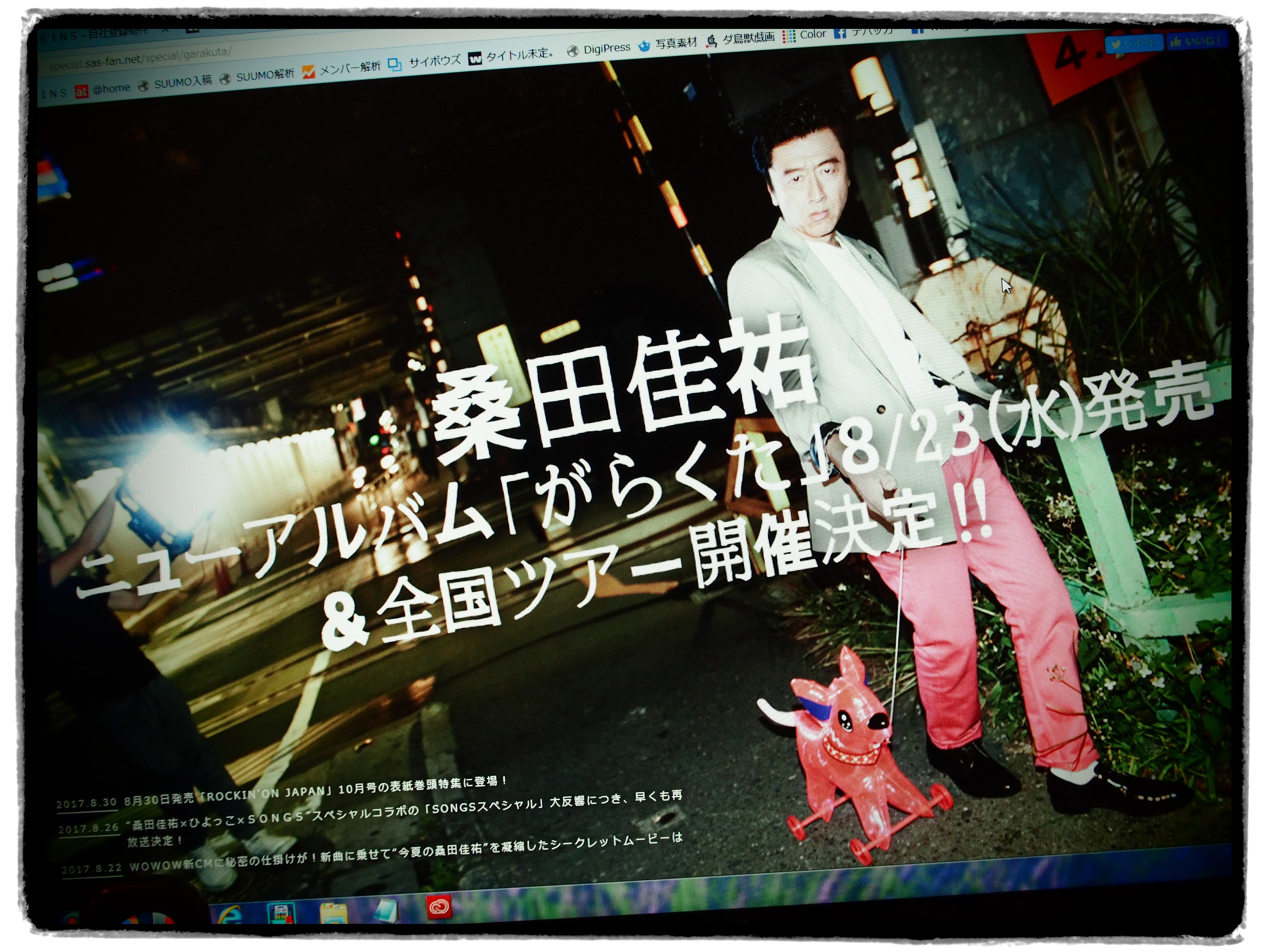 桑田圭佑 LIVETOUR2017「がらくた」チケット当選!