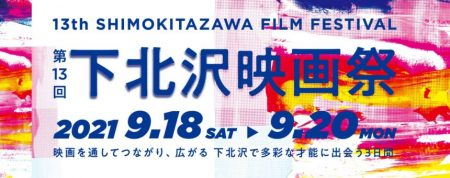 「第13回下北沢映画祭」今年は有観客で開催