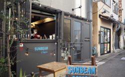 コーヒーとビーガンアイスクリーム専門店♡SUNBEAMcoffee下北沢