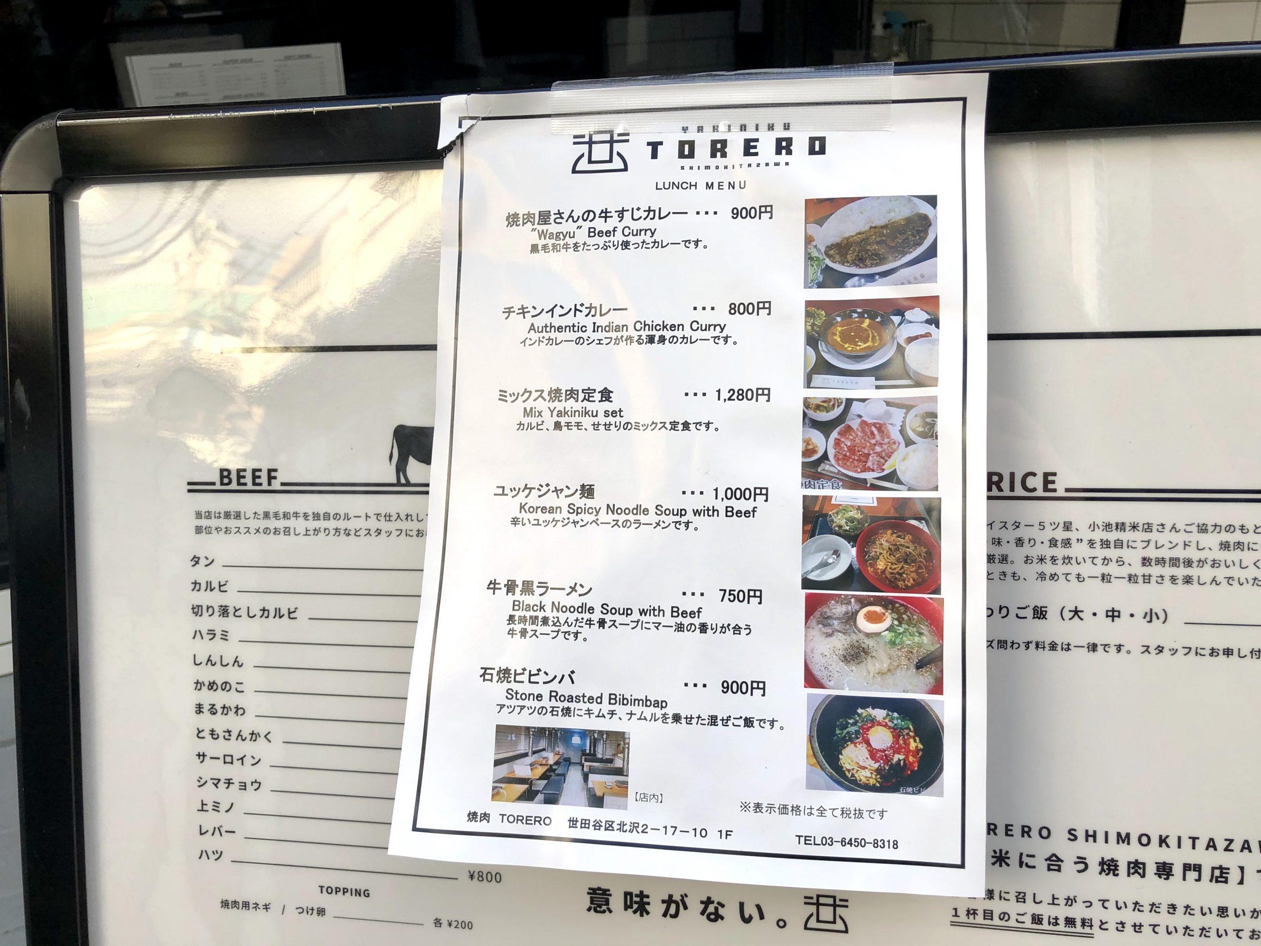 TORERO SHIMOKITAZAWAの焼肉店ならではのランチが気になる!