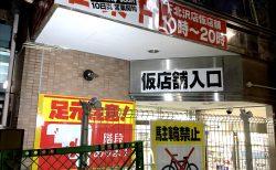 オオゼキ、仮店舗での営業は明日から!入口のご案内と内装の様子が少し見えました👀