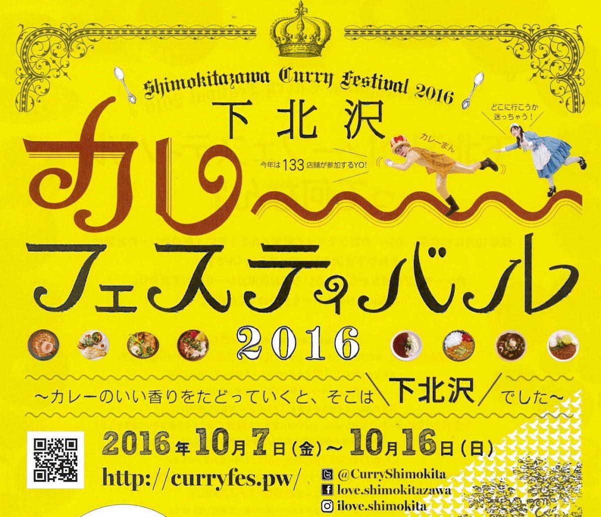 【予告】10月7日からカレーフェス2016開催!