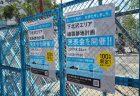 【9/16まで】もう応募した?下北沢エリア線路跡地計画発表会の抽選募集中!