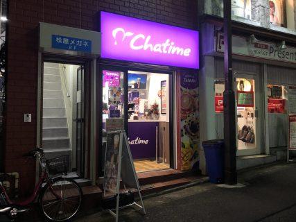 タピオカバブルは続く。またまた新たなタピオカ専門店を発見「chatime」