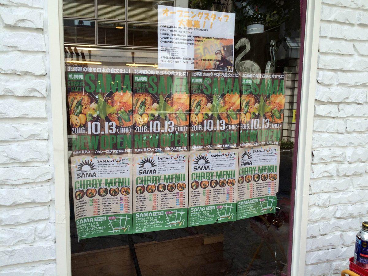 【新店舗予告】「curry&cafe SAMA」