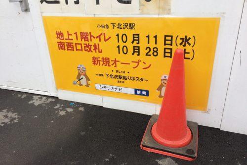 南口が消える?工事いつ終わる?下北沢駅はこう変わります(2017年10月版)