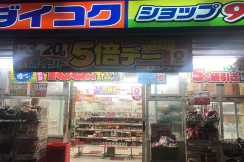 下北沢南口のダイコクドラッグ12月11日に閉店