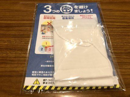 国から布製マスクが届いたので開封してみた