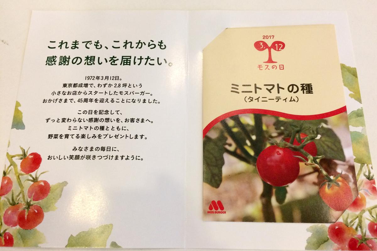 ミニトマトの種をGETした