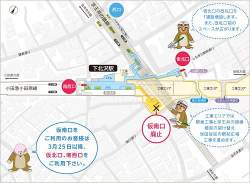 え、北口・南口が使えない?来週末の下北沢駅は要注意!