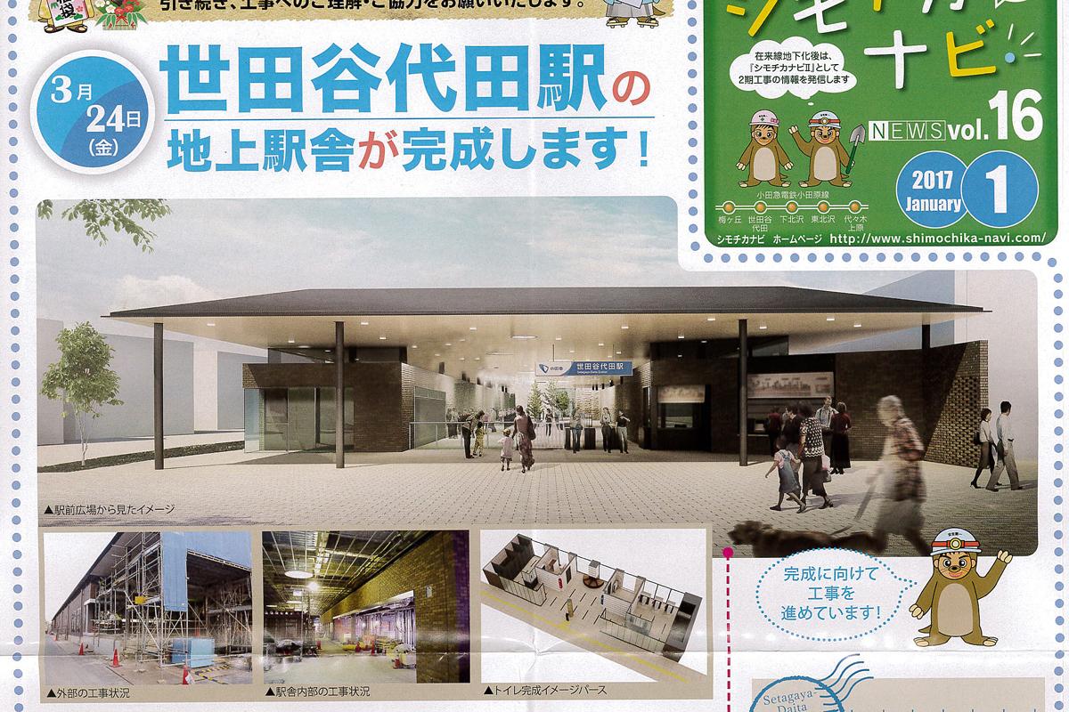 3月24日(金)、世田谷代田駅完成予定!