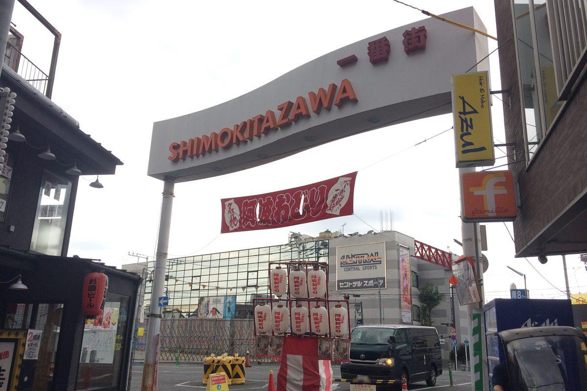 【2017年】下北沢一番街阿波踊り、今年も開催!