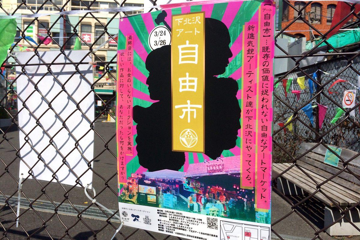 本日から三日間、下北沢アート自由市開催!