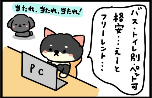 漫画第1話 こてつの野望