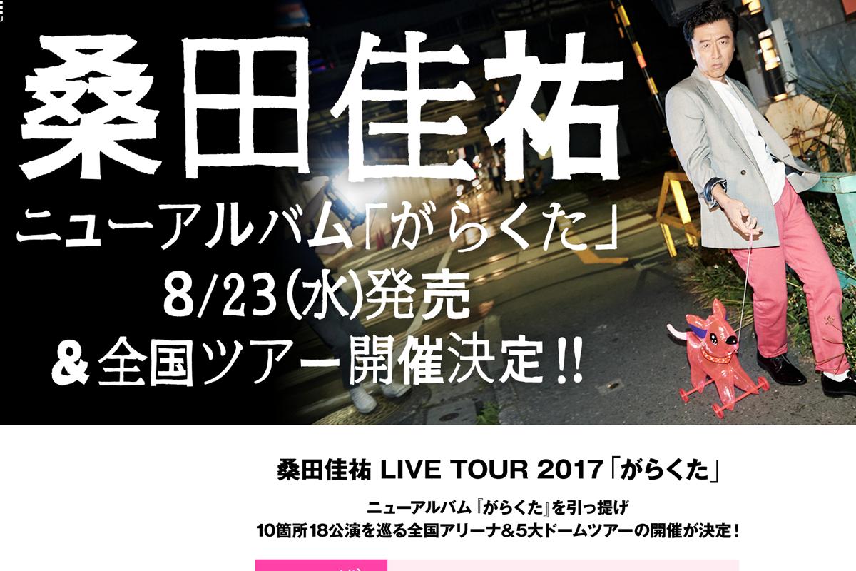 桑田佳祐ライブ 2017