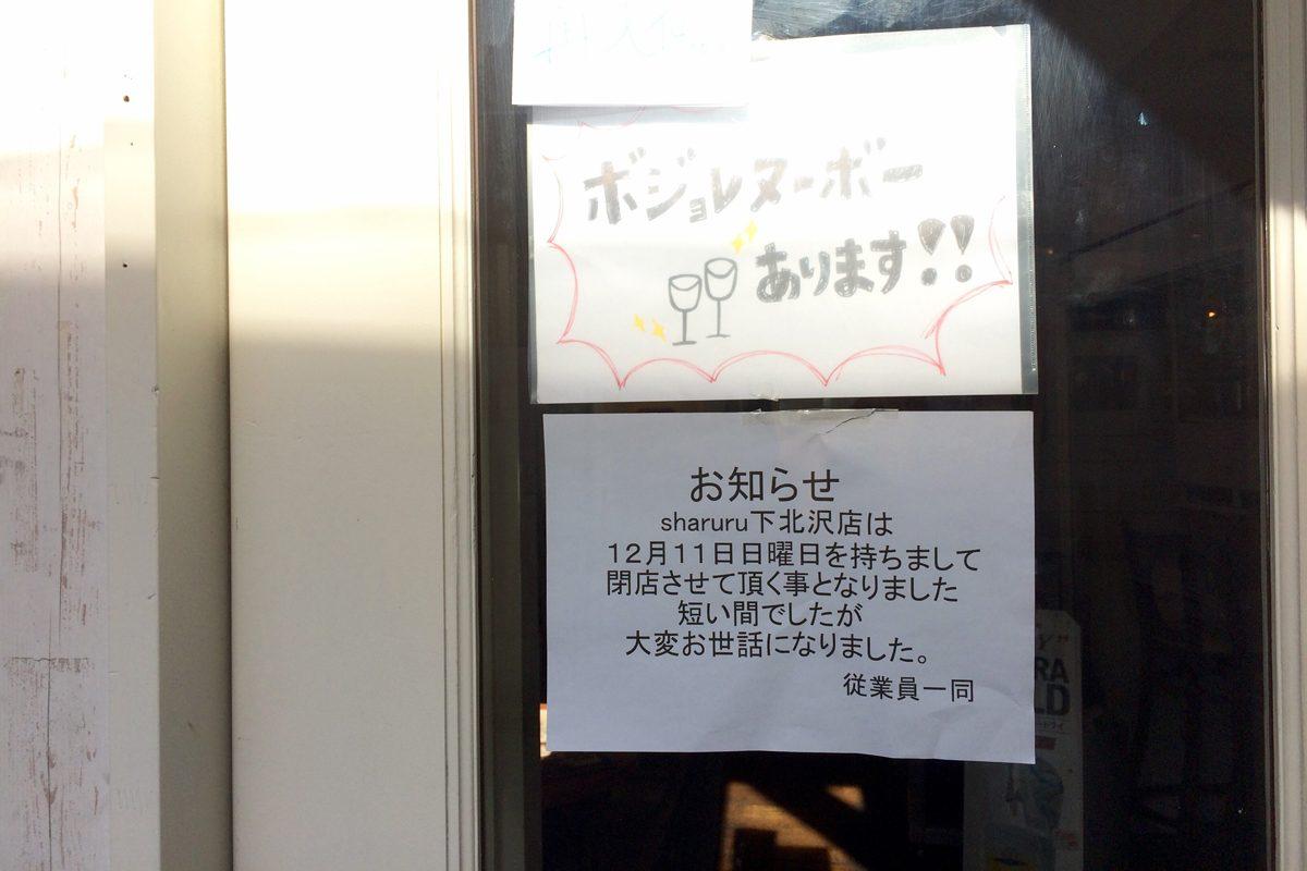 閉店&内装工事中の店舗