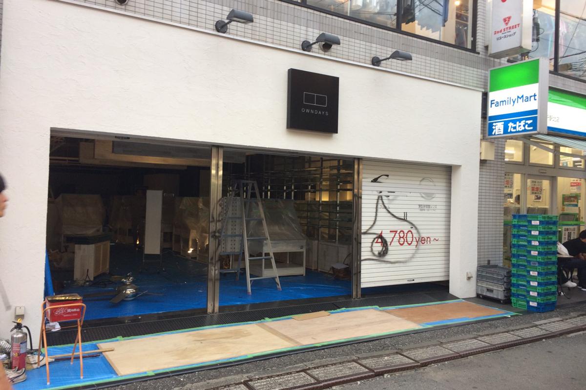 下北沢 北口 メガネ屋さんオンディーズ閉店