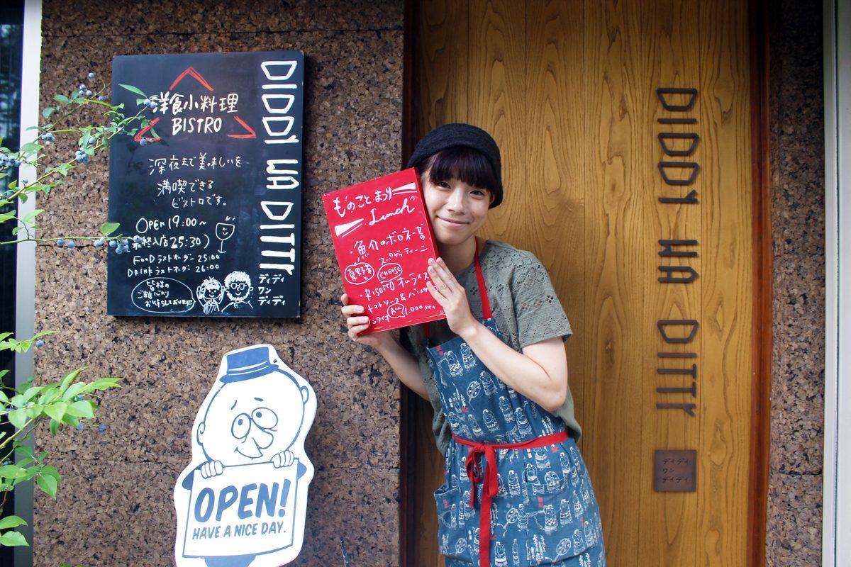 世田谷代田の深夜食堂「DIDDY WA DITTY」を知っていますか?