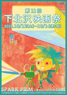 今年はライブハウス上映も!「第11回下北沢映画祭」10/12〜14