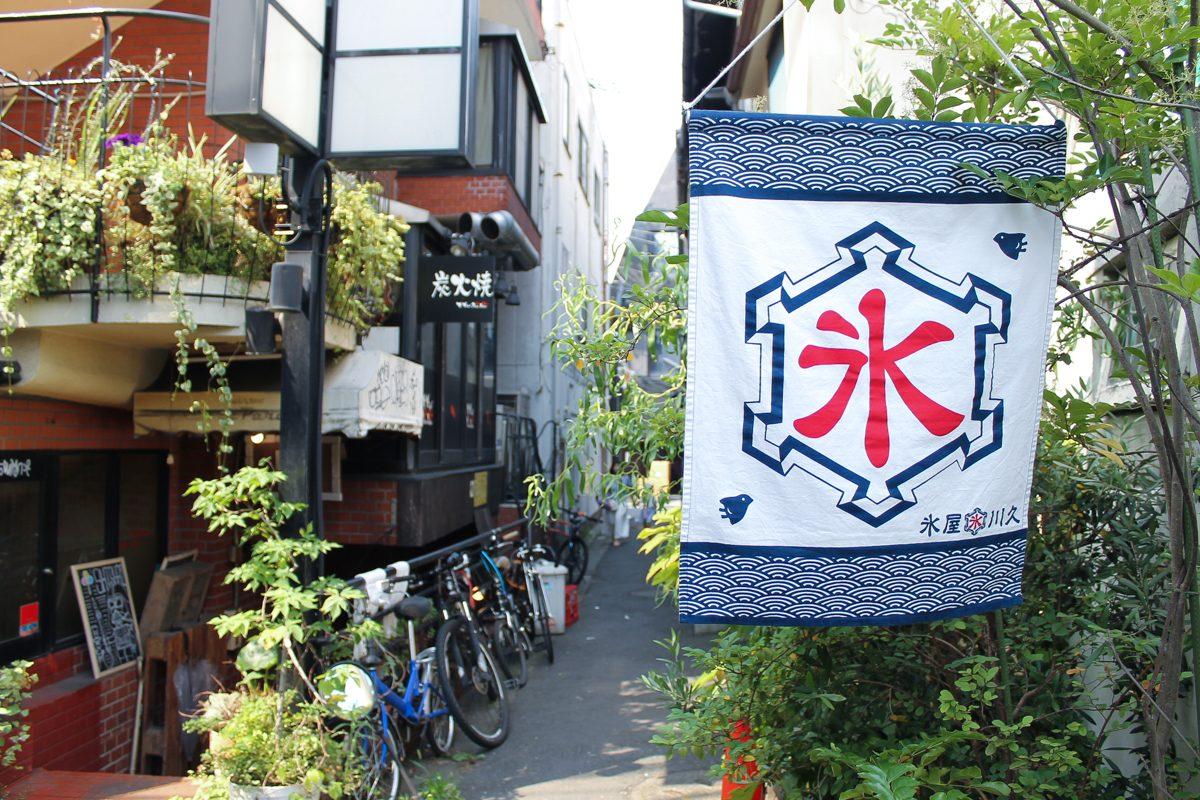 愛知の氷屋「川久」が再び下北沢にやってきた!