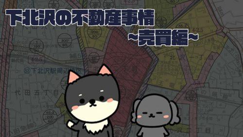 下北沢の不動産事情(売買編)2018年6月