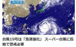 台風19号 ライブカメラ映像