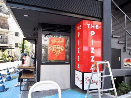 4/29(木)、広尾にあるTHE PIZZA TOKYOが「AGA Building」にオープン🍕✨