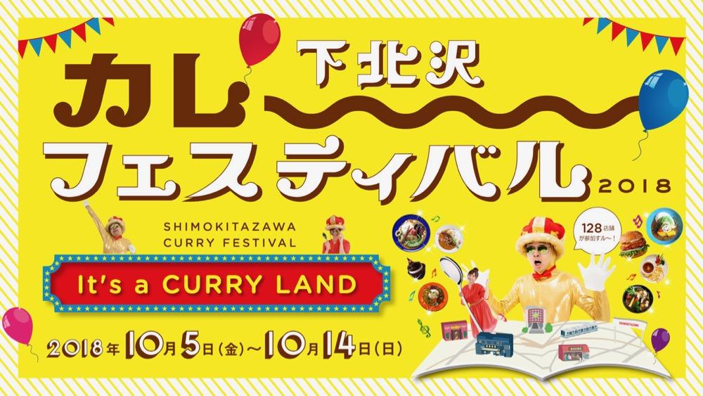 「カレーフェスティバル2018」ポスターが公開されました