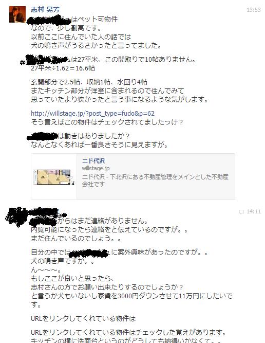 Facebookでのやりとり04