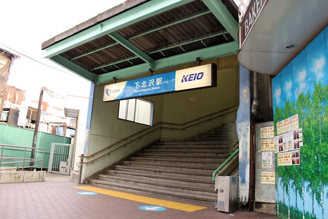 旧下北沢駅舎北口側