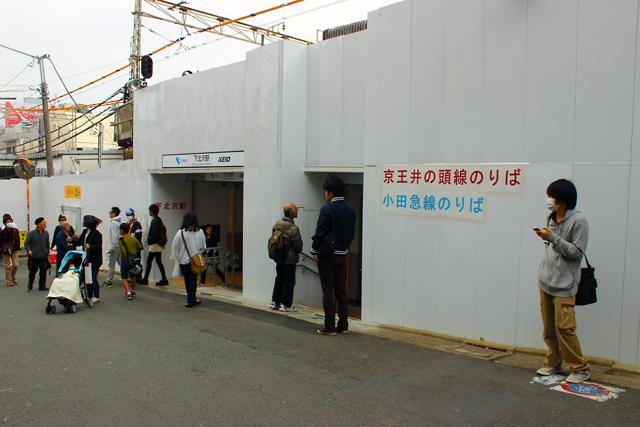 下北沢駅北口