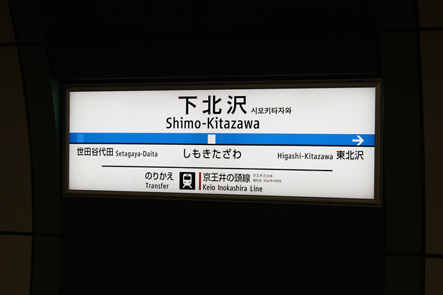 新しくなった小田急線の下北沢駅-(2)