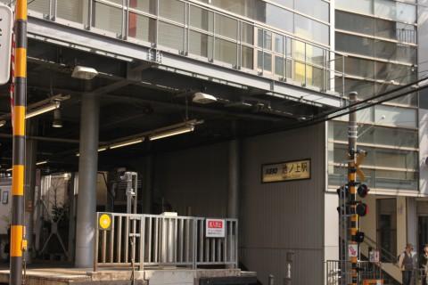 池ノ上駅 (2)