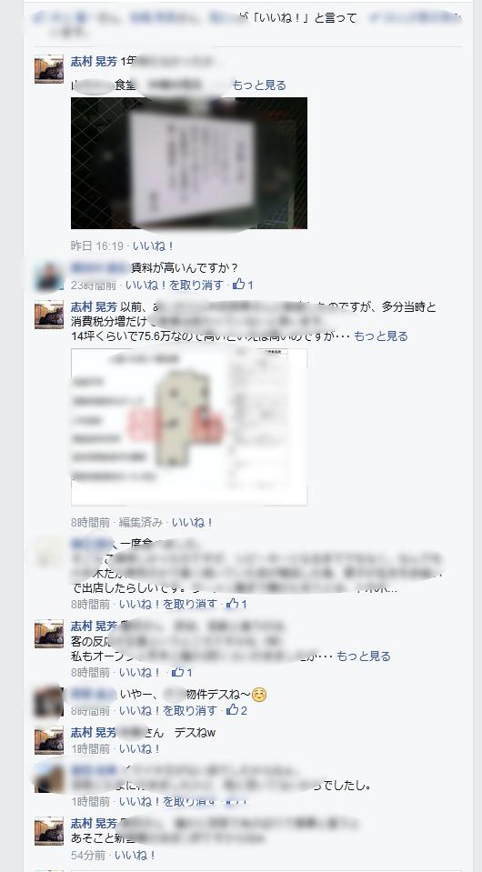 Facebookmember