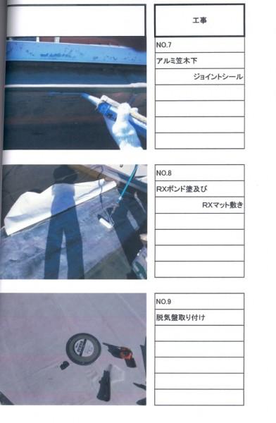太郎ハウス防水3