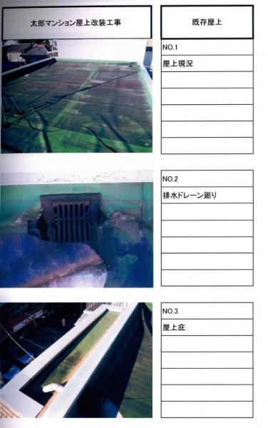 太郎ハウス防水1